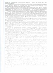 УСТАВ стр.5