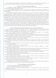 УСТАВ стр.7