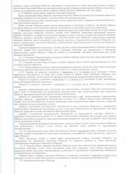 УСТАВ стр.9