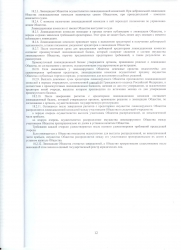 УСТАВ стр.12
