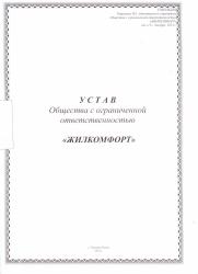 УСТАВ стр.1